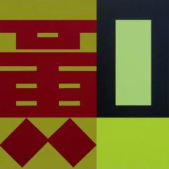 Paul Huxley! Huang – Yellow! 2009! Acrylic on linen! 50 x 50 inches/127 x 127cm !